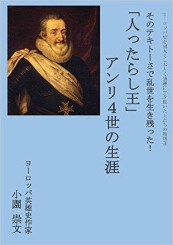 そのテキトーさで乱世を生き残った!「人ったらし王」アンリ4世の生涯