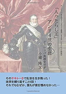 「人ったらし王」アンリ4世の生涯