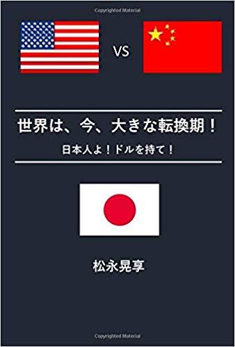 世界は、今、大きな転換期!: 日本人よ!ドルを持て!