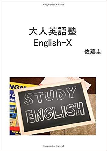 大人英語塾 ENGLISH-X