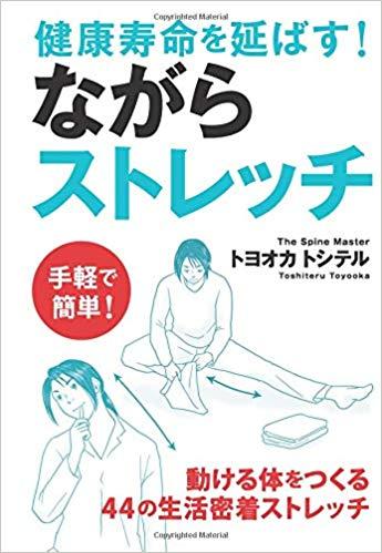 健康寿命を延ばす!ながらストレッチ: 手軽で簡単!動ける体をつくる44の生活密着ストレッチ