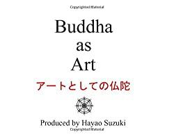 アートとしての仏陀