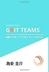 GRIT TEAMS