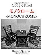 モノクローム(MONOCHROME)