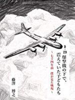 B-29爆撃機の下で、震えていた子どもたち