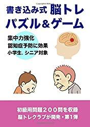 脳トレパズル&ゲーム