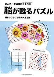 脳が甦るパズル