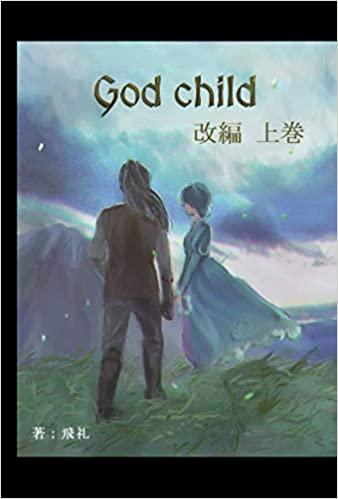 God child 改編 上巻