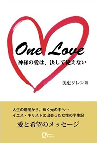 One Love: 神様の愛は、決して絶えない