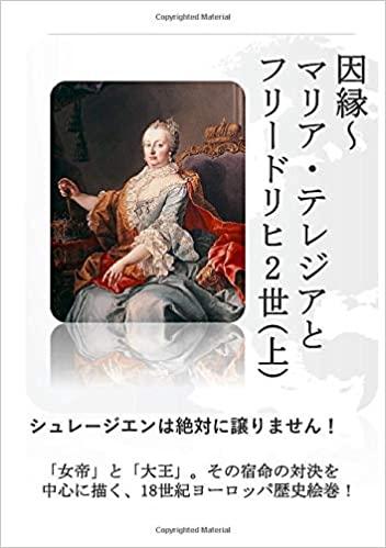 因縁 マリア・テレジアとフリードリヒ2世(上)