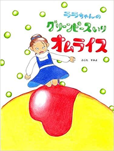 ララちゃんのグリーンピースいりオムライス