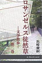 ロサンゼルス徒然草 第2巻 文学散歩