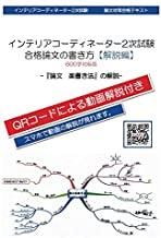 インテリアコーディネーター2次試験合格論文の書き方【解説編】