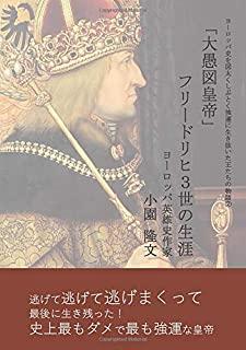 「大愚図皇帝」フリードリヒ3世の生涯