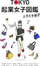 TOKYO起業女子図鑑(ときどき男子)