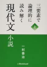 三要素で論理的に読み解く現代文 上巻 小説