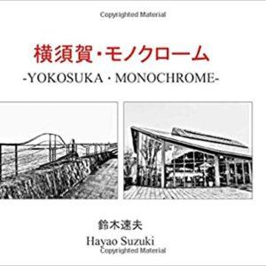 横須賀・モノクローム